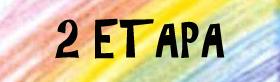 2 ETAPA
